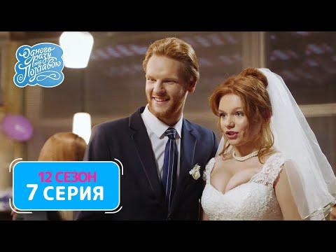 Однажды под Полтавой. Свадьба - 12 сезон, 7 серия   Комедия 2021