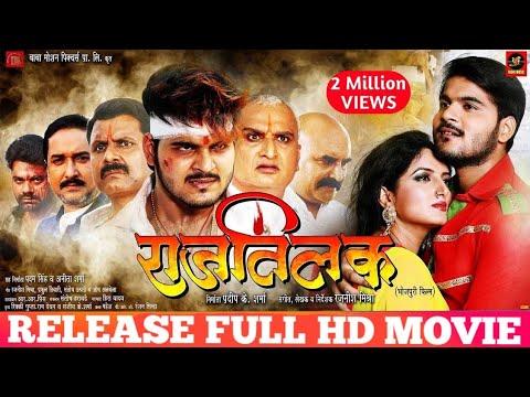Latest Bhojpuri Movie_2019 |राज तिलक Raj Tilak Bhojpuri Movie | Arvindakela(kallu)| Raj Tilak 2019