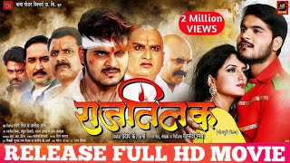 Latest Bhojpuri movie_2019  राज तिलक Raj tilak Bhojpuri movie   Arvindakela(kallu)  Raj tilak 2019