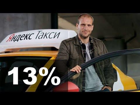 Яндекс.такси рискует попасть на налоги. Самозанятые таксисты
