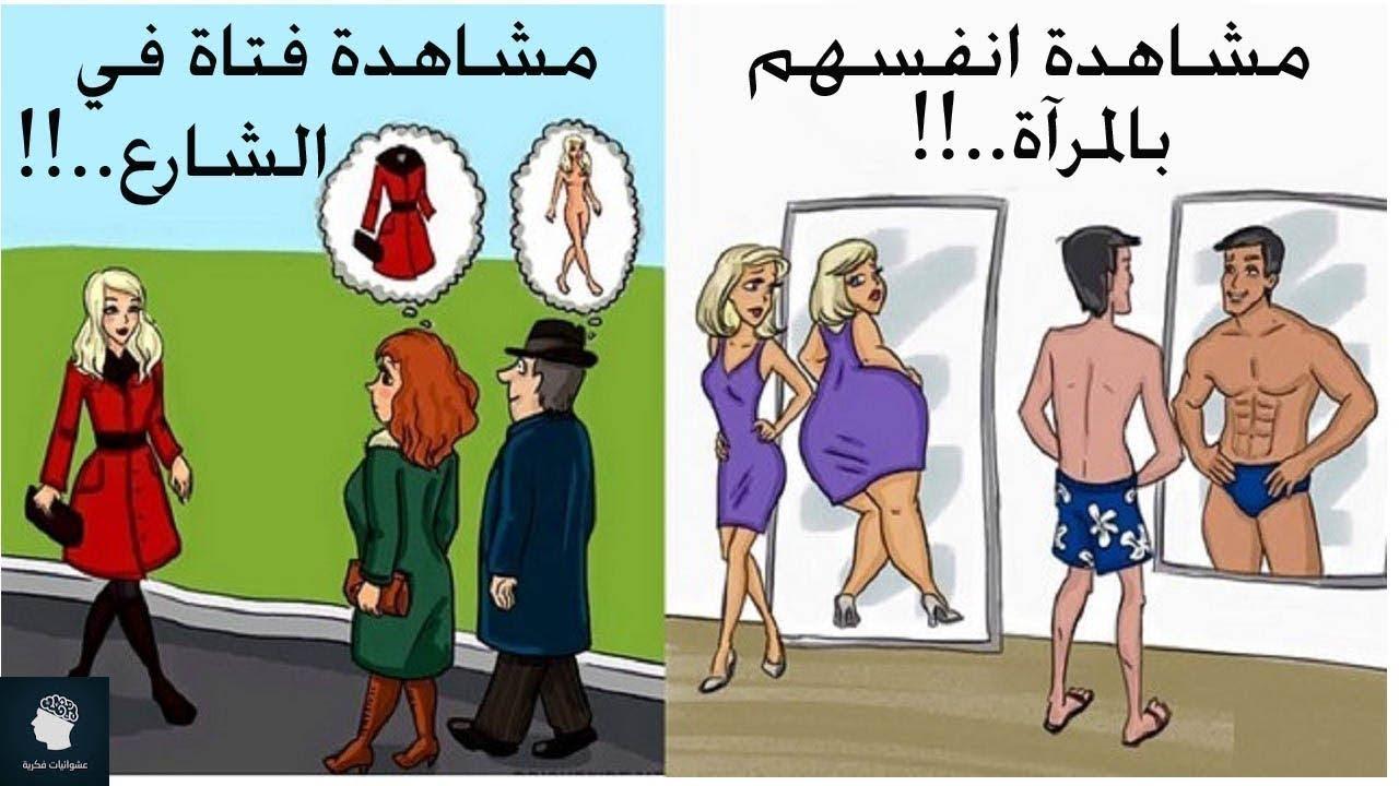 عشرون صورة تشرح الفرق بين الرجل والمرأة Youtube