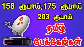 Airtel dth ₹158,₹175,₹203 பேக்கேஜ்கள் || Airtel dth ₹158,₹175,₹203 Packages | for tamil | TAMIL DTH