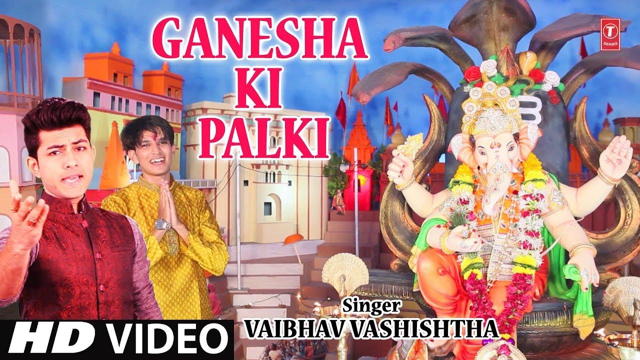 Ganesha Ki Paalki I VAIBHAV VASHISHTHA FEAT. VISHWAJEET I New Latest Ganesh Bhajan I Full HD Video