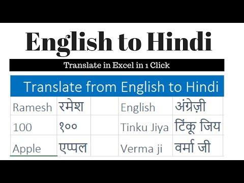 translate english to hindi Hindi translation services in uk english to hindi translation by professional hindi translator we translate hindi to english for your business and provide high-quality hindi to english translation at best european rates.