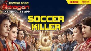 Soccer Killer V/S Monkey King Super Heroes HD