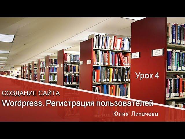 Wordpress.  Регистрация пользователей
