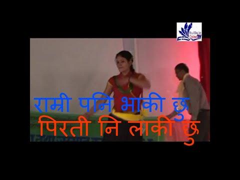 Ramri Pani vaki chhu, Pirati ni laaki chhu   राम्री पनि भाकी छु , पिरती नि लाकी छु  