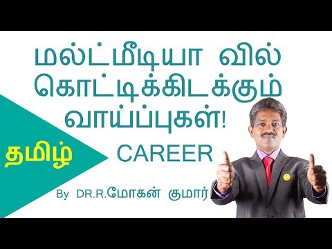 (Tamil)CAREERS IN MULTIMEDIA – Diploma,Certification Course ,Job openings,Salary Package