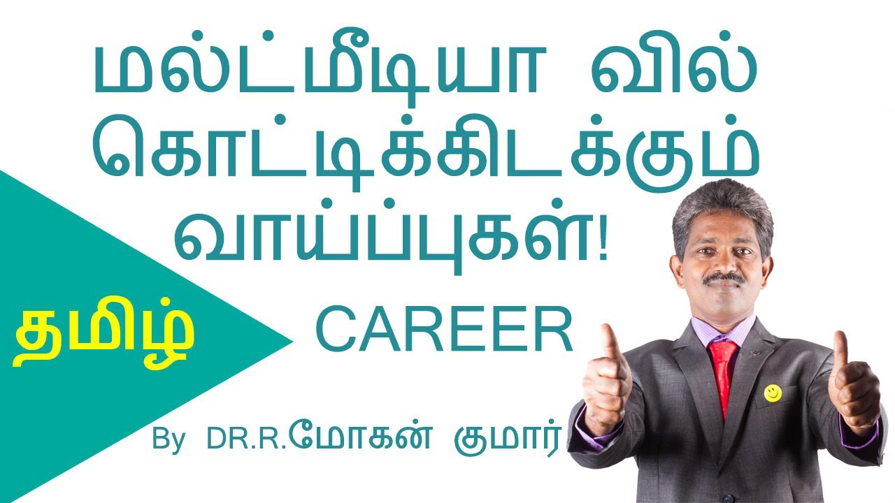 Tamilcareers in multimedia diplomacertification course job tamilcareers in multimedia diplomacertification course job openings salary package xflitez Choice Image
