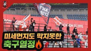 [부천FC1995] 미세먼지도 막지 못한 축구열정