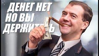 Шок! Чьи 750 квадриллионов рублей? Медведев? YouTube