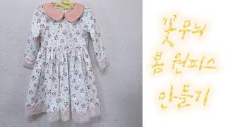 여아 꽃무늬 봄 원피스 만들기 | 봄원피스 | 원피스 …
