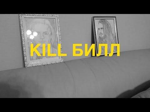 Kill Билл