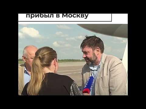 Кирилл Вышинский прибыл в Москву
