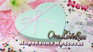 NEW Коробочка Красоты OneLoveBox||Sweetysweet Mari