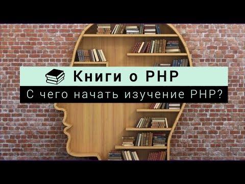 С чего начать изучение PHP. Книги о PHP