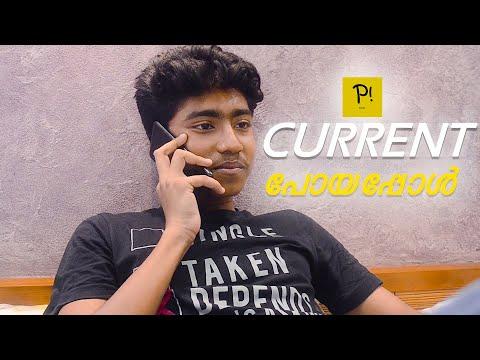 Current പോയപ്പോൾ  | Comedy | Pling