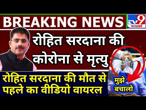 Rohit Sardana Cause of Death: How Did the News Anchor Die?