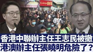 香港中聯辦主任王志民被撤 港澳辦主任張曉明危險了?港共系統面臨大清洗|新唐人亞太電視|20200108