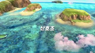 에이스앵글러 닌텐도스위치 낚시게임 산호초