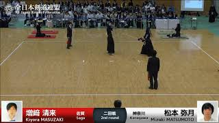 Kiyora MASUZAKI -eD Mizuki MATSUMOTO - 57th All Japan Women KENDO Championship - Second round 48