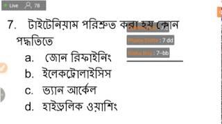 R. S. Aggarwal General Science Mock test set 1-5
