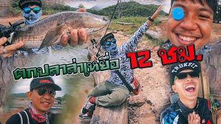 แข่งตกปลา 12 ชั่วโมง ครั้งแรกในชีวิต!!!!!