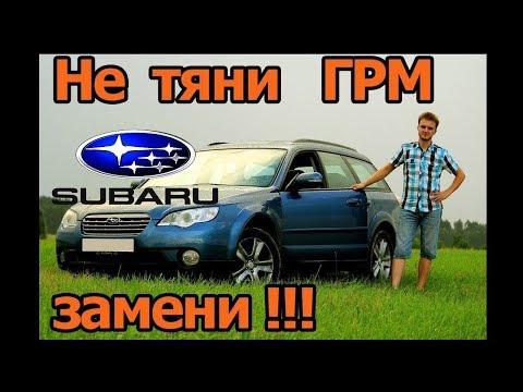 Заменя ремня ГРМ Subaru EJ253, роликов и помпы.