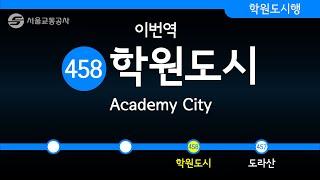 서울 지하철 4호선이 도쿄의 교육의 메카 학원도시까지 …