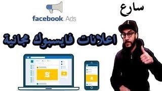 سارع للحصول على قسائم اعلانات فايسبوك من ($ 30 الى $300 ) وعمل اعلانات مجانية ! facebook ads