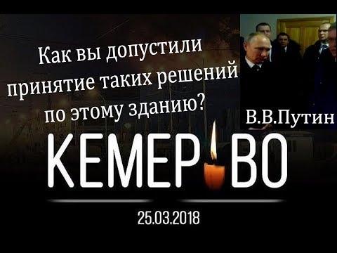 Трагедия в Кемерово. Путин разговаривает с Середюком в морге. Зимняя Вишня