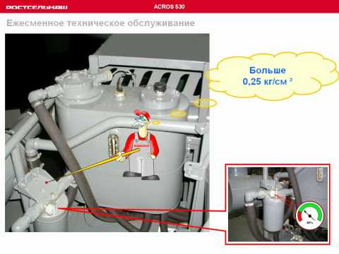 инструкция по эксплуатации акрос 530 - фото 7