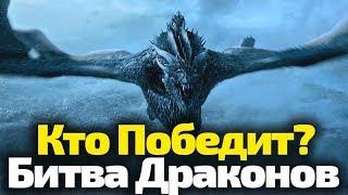 Потрясающая Битва Драконов в 8 Сезоне Игры Престолов/Дрогон, Рейгаль vs Визерион