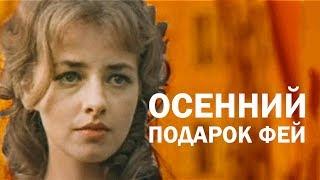 ОСЕННИЙ ПОДАРОК ФЕЙ | Фентези, семейный | HD