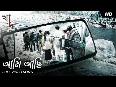 Ami Achi | Khaad | Kaushik Ganguly | Arijit Singh | Indraadip Dasgupta | 2014