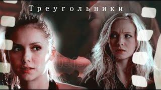 Stefan+Caroline+Elena || Треугольники