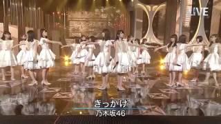 乃木坂46 きっかけ  欅坂46 世界には愛しかない