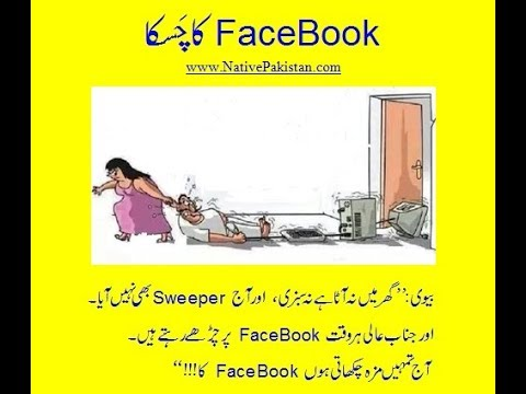 Funny Jokes In Punjabi Facebook Ka Chaska
