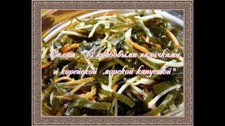 Удивительно вкусный  Салат  С крабовыми палочками и корейской  морской капустой