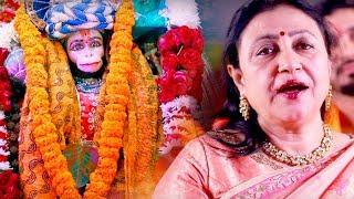 श्री हनुमान जी की आरती Shree Hanumaan Ji Ki Aartee Sangeeta Singh Hanumaan Maharaj Aarti