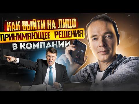 Как выйти на ЛИЦО, ПРИНИМАЮЩЕЕ РЕШЕНИЯ в компании. ЖИВОЙ ЗВОНОК. Владимир Якуба.