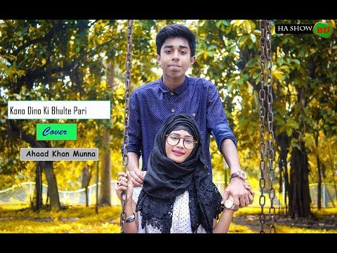 Bangla New Video Song 2017 ll  Kono Din o Ki Vulte Pari Hridoy Khan Covr By Ahaad Khan llHa Show BD