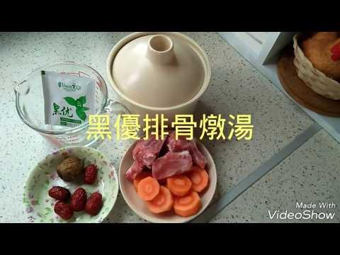 Hei You Herbal Tea Pork Rib Soup