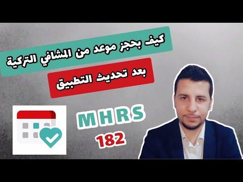 طريقة حجز موعد من المشافي التركية عبر تطبيق ( 182 ) MHRS الجديد 2021