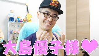 大島優子様が好き。 大島優子 検索動画 24