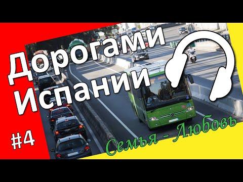 🚌 FL#4 • Тем кто любит дорогу • Автобус • Нюансы использования автобусов в Мадриде • Испания