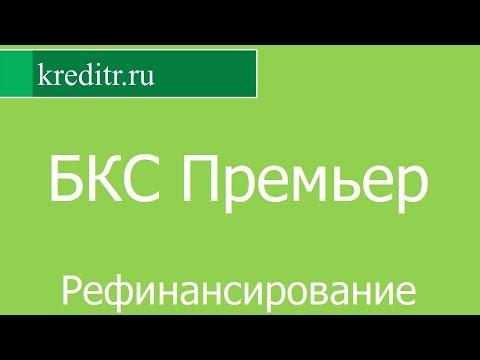 БКС Премьер обзор Рефинансирования кредитов условия, процентная ставка, срок