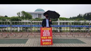 비리사립유치원 비호외압의혹 박광온 의원 법사위원장 반대…