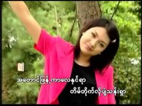 Thit O Pin Yè Kabar( Thet Mon Myint)