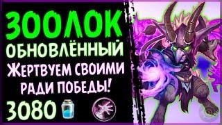 БЮДЖЕТНАЯ колода - Обновлённый ЗООЛОК в РИ - 2018/Hearthstone